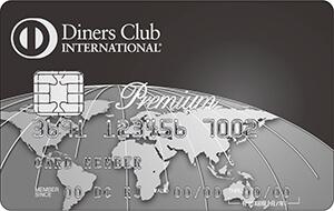 ダイナースクラブ プレミアムカードの券面