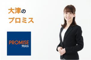 大津のプロミス店舗・ATM完全マップ|誰でも迷わずたどり着ける!