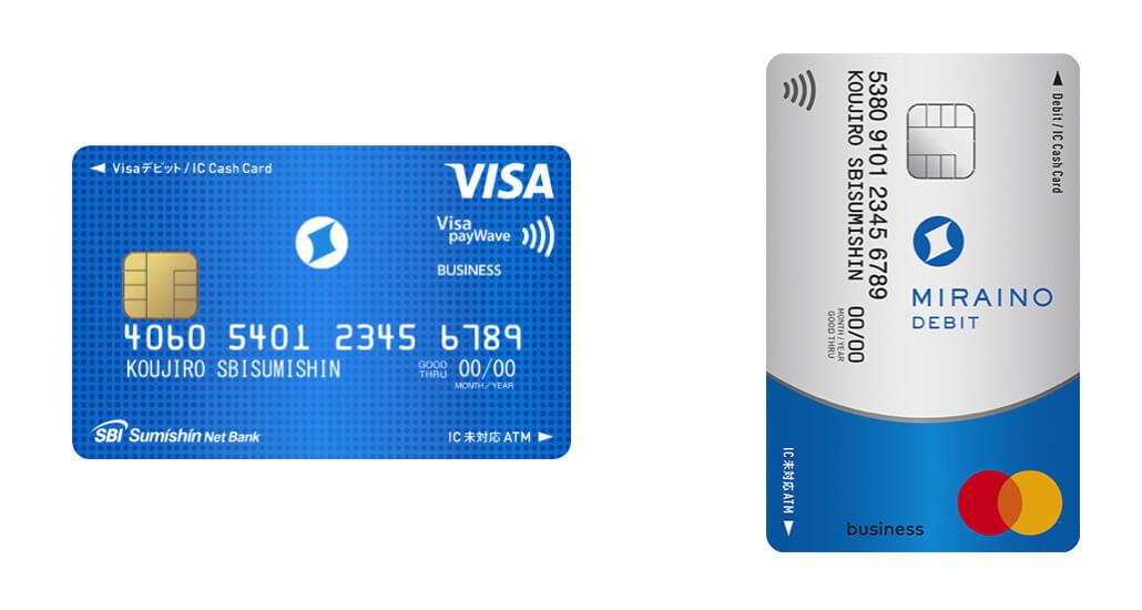 ミライノ デビット 法人向け 券面2種 VISA Mastercard