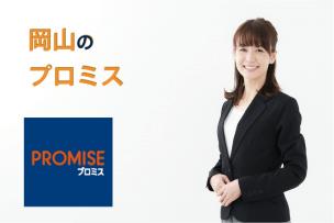 岡山のプロミス店舗・ATM完全マップ|誰でも迷わずたどり着ける!