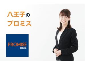 八王子のプロミス店舗・ATM完全マップ|誰でも迷わずたどり着ける!