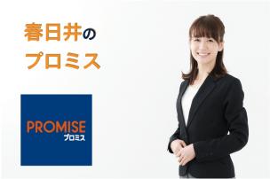 春日井のプロミス店舗・ATM完全マップ|誰でも迷わずたどり着ける!