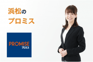浜松のプロミス店舗・ATM完全マップ|誰でも迷わずたどり着ける!