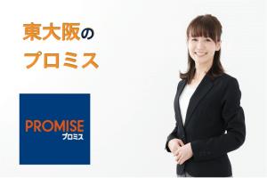 東大阪のプロミス店舗・ATM完全マップ|誰でも迷わずたどり着ける!