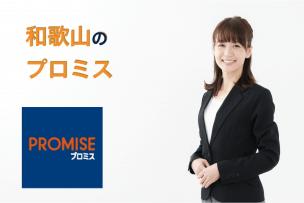 和歌山のプロミス店舗・ATM完全マップ|誰でも迷わずたどり着ける!