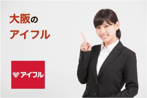 大阪のアイフル店舗・ATM全71軒徹底解説!近くの店舗が一目でわかる!