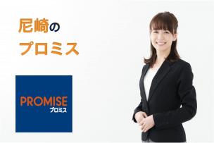 尼崎のプロミス店舗・ATM完全マップ|誰でも迷わずたどり着ける!