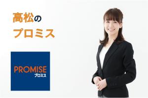 高松のプロミス店舗・ATM完全マップ 誰でも迷わずたどり着ける!