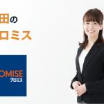 秋田のプロミス店舗・ATM完全マップ|誰でも迷わずたどり着ける!