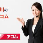 立川のアコム店舗・ATM完全マップ|誰でも迷わずたどり着ける!