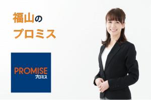 福山のプロミス店舗・ATM完全マップ|誰でも迷わずたどり着ける!