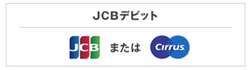 JCBデビットカードが利用できる加盟店ロゴ