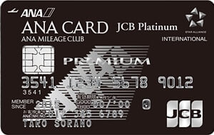 ANA・JCBカード プレミアムの券面