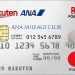 楽天ANAマイレージクラブカード Mastercardブランドの券面(2019年3月版)