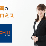 滋賀のプロミス店舗・ATM完全マップ|誰でも迷わずたどり着ける!
