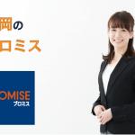 静岡のプロミス店舗・ATM完全マップ|誰でも迷わずたどり着ける!