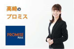 高崎のプロミス店舗・ATM完全マップ|誰でも迷わずたどり着ける!