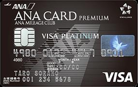 ANA VISAプラチナ プレミアムカードの券面