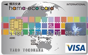 横浜交通ハマエコカードの券面