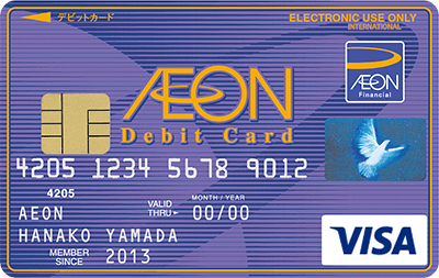 イオンデビットカード(VISA)の券面