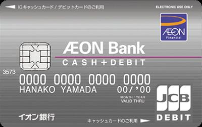 イオン銀行キャッシュ+デビット(JCB)の券面
