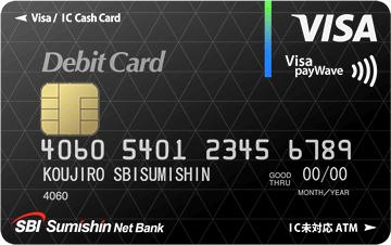 Visaデビット付きキャッシュカードの券面