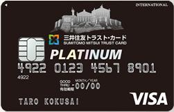 三井住友トラストVISAプラチナカードの券面