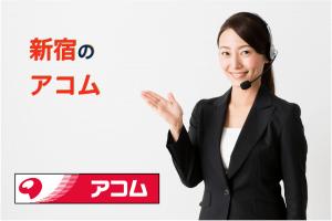 新宿のアコム店舗・ATM完全マップ|誰でも迷わずたどり着ける!