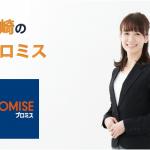 宮崎のプロミス店舗・ATM完全マップ|誰でも迷わずたどり着ける!