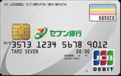 セブン銀行のデビット付きキャッシュカード(JCB)の券面