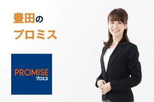 豊田のプロミス店舗・ATM完全マップ|誰でも迷わずたどり着ける!