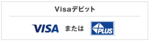 VISAデビットカードが利用できる加盟店ロゴ