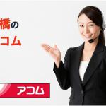 新橋のアコム店舗・ATM完全マップ|誰でも迷わずたどり着ける!