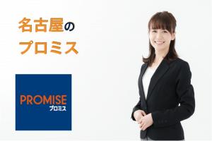 名古屋のプロミス店舗・ATM完全マップ|誰でも迷わずたどり着ける!