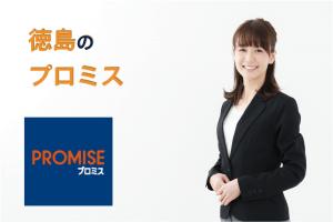 徳島のプロミス店舗・ATM完全マップ|誰でも迷わずたどり着ける!