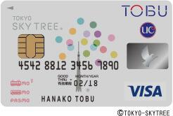 東京スカイツリー東武カードPASMOの券面