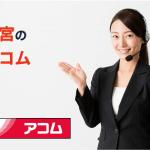 大宮のアコム店舗・ATM完全マップ|誰でも迷わずたどり着ける!