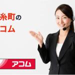 錦糸町のアコム店舗・ATM完全マップ|誰でも迷わずたどり着ける!