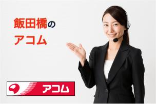 飯田橋のアコム店舗・ATM完全マップ|誰でも迷わずたどり着ける!