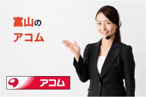 富山のアコム店舗・ATM完全マップ|誰でも迷わずたどり着ける!
