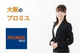 大阪のプロミス店舗・ATM全79軒徹底解説!近くの店舗が一目でわかる!