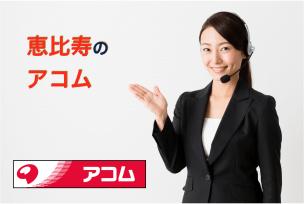 恵比寿のアコム店舗・ATM完全マップ|誰でも迷わずたどり着ける!
