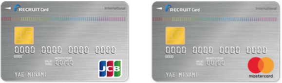 リクルートカードのJCB/マスターカードブランドの券面