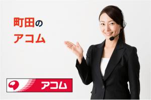 町田のアコム店舗・ATM完全マップ 誰でも迷わずたどり着ける!