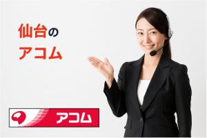 仙台のアコム店舗・ATM完全マップ|誰でも迷わずたどり着ける!