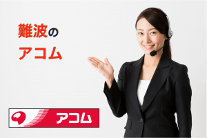 難波のアコム店舗・ATM完全マップ 誰でも迷わずたどり着ける!