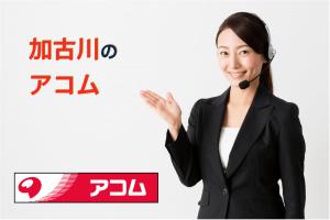 加古川のアコム店舗・ATM完全マップ|誰でも迷わずたどり着ける!