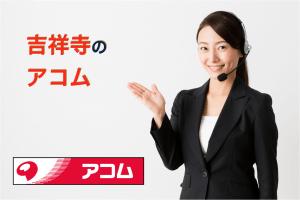 吉祥寺のアコム店舗・ATM完全マップ|誰でも迷わずたどり着ける!