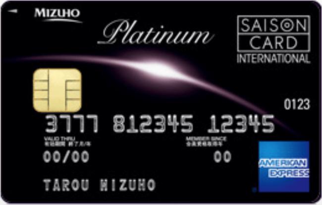 みずほセゾンプラチナ・アメリカン・エキスプレス・カードの券面