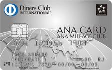 ANAダイナースクラブコーポレートカードの券面